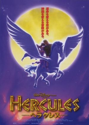 Hércules 516x726