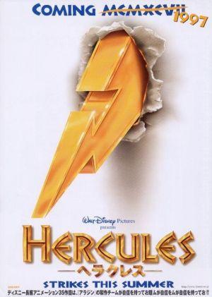 Hercules 518x727