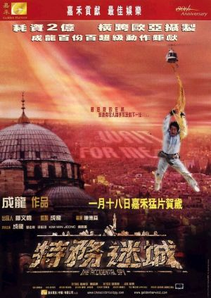 Jackie Chan - Spion wider Willen 518x731