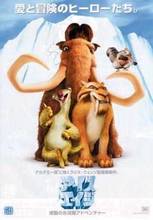 Ice Age 386x554