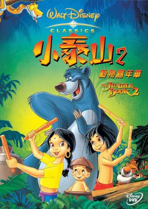 The Jungle Book 2 1119x1583