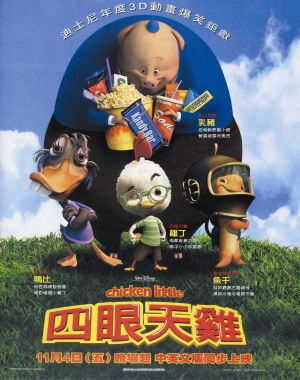 Chicken Little 2849x3610