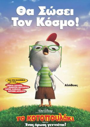 Chicken Little 791x1122