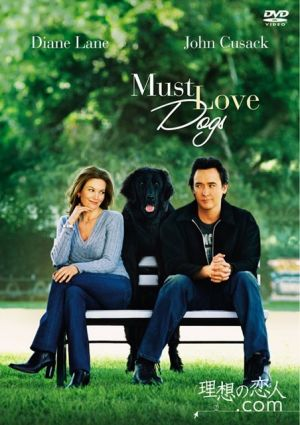 Must Love Dogs 452x640
