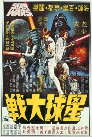 Star Wars 1360x2027