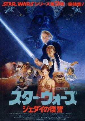 El retorno del Jedi 514x728
