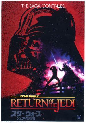 El retorno del Jedi 693x989