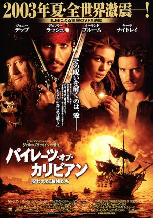 Pirates of the Caribbean: The Curse of the Black Pearl 550x782