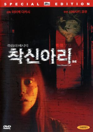 One Missed Call 1995x2828