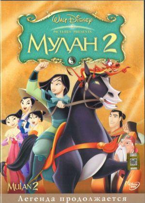 Mulan II 500x699