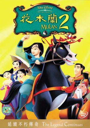 Mulan II 989x1400