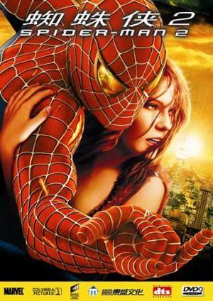 Spider-Man 2 476x672