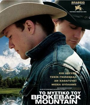 Brokeback Mountain 1417x1654