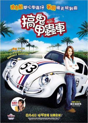 Herbie Fully Loaded - Ein toller Käfer startet durch 480x672