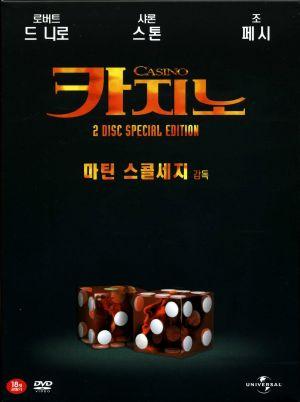 Casino 2209x2959