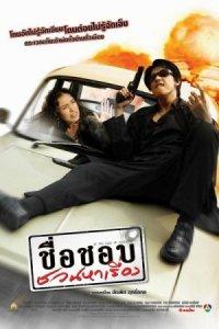 Chue chop chuan ha reung poster
