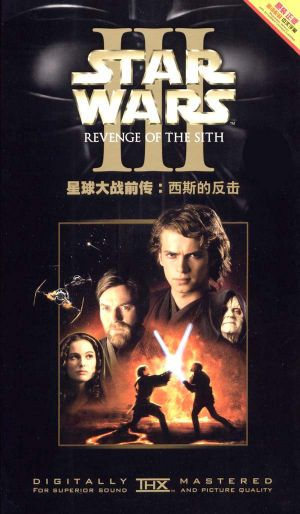 Star Wars Episode Iii Revenge Of The Sith Vhs Cover Star Wars Episode Iii Revenge Of The Sith Images Pictures Photos Icons And Wallpapers Ravepad The Place To