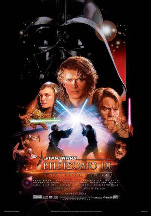 Star Wars: Episodio III - La venganza de los Sith 800x1143