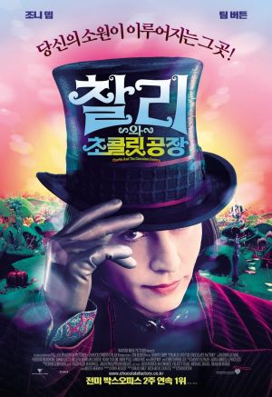 Charlie and the Chocolate Factory 1000x1457