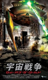 War of the Worlds - L'Invasione poster
