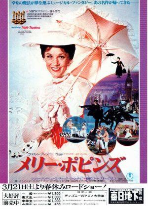 Mary Poppins 724x1026