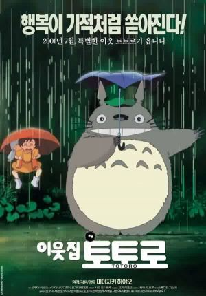 Tonari no Totoro 600x859