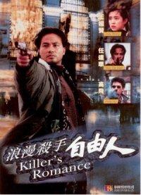 A Killer's Romance poster