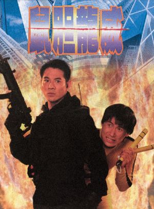 Shu dan long wei Dvd cover