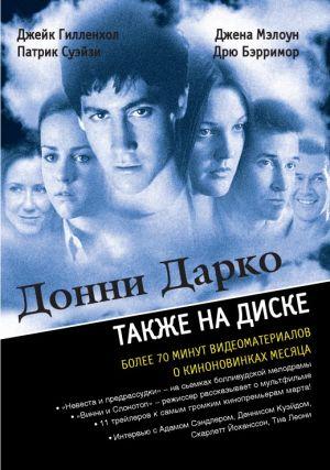 Donnie Darko 519x739