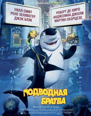 Shark Tale 2000x2562