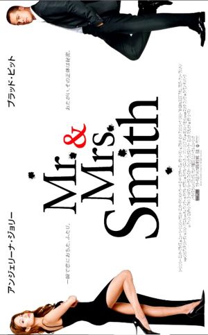 Mr. & Mrs. Smith 648x1043