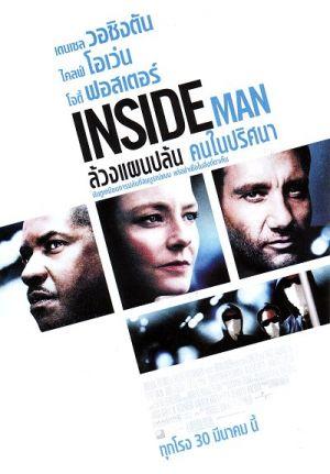 Inside Man 400x575