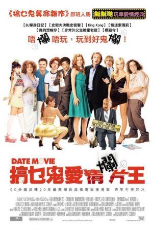 Date Movie 480x720