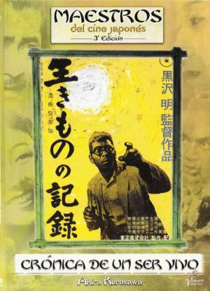 Ikimono no kiroku Dvd cover