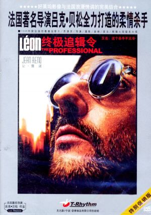 L�on Dvd cover