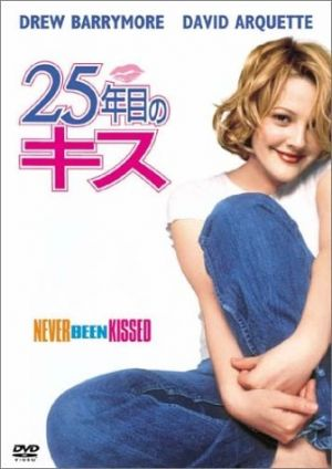 Never Been Kissed 336x475