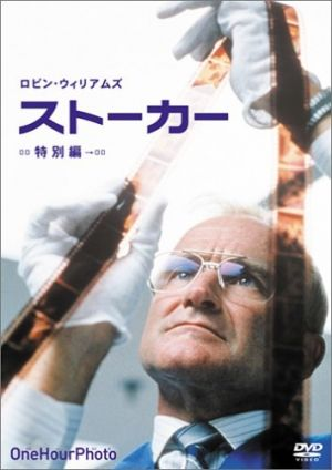 One Hour Photo Dvd cover