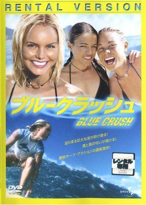Blue Crush 377x530