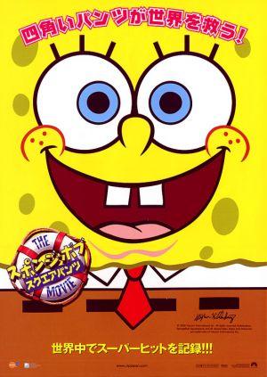 The SpongeBob SquarePants Movie 550x775