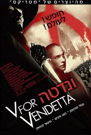 V for Vendetta 765x1133