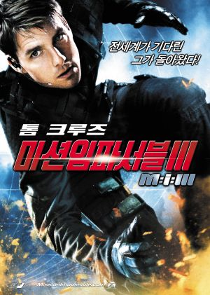 Mission: Impossible III 2126x2982