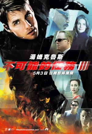 Mission: Impossible III 500x724