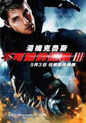 Mission: Impossible III 500x718