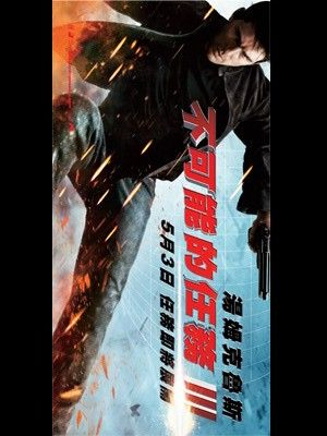 Mission: Impossible III 300x400