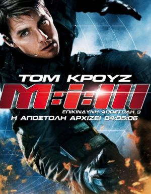 Mission: Impossible III 874x1127