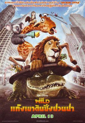 Tierisch wild 400x576