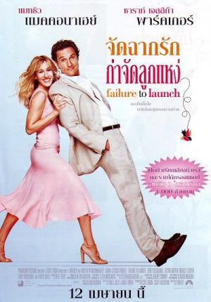 Failure to Launch 400x573