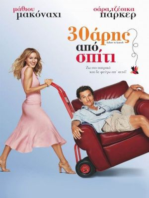 Failure to Launch 600x800