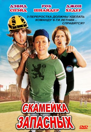 The Benchwarmers 1532x2210