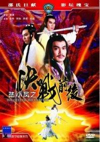 Liu Xiao Feng zhi jue zhan qian hou poster